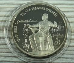 1 рубль 1990 г Чайковский Пруф