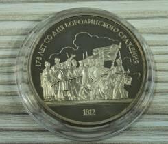 1 рубль 1987 Бороино Пруф
