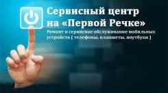 Мастер по ремонту телефонов. ИП Самсонов И. Н. Проспект Океанский 111а