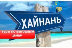 Санья. Пляжный отдых. Ближайшие рейсы в Санья! Выгодные цены!