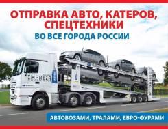 Отправка автомобилей, катеров, спецтехники по России.