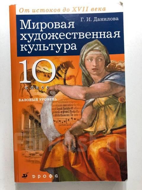 Учебник мхк 6 класс данилова скачать