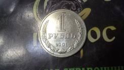 Ссср1р1991год м