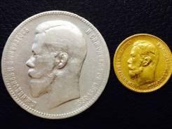 5 рублей 1898 год + Рубль 1898 год