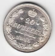 Россия 20 копеек 1915 ВС Серебро