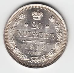 Россия 20 копеек 1913 СПБ ВС Серебро