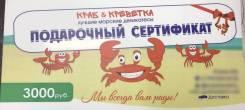 Подарочный Сертификат От Магазина Морепродуктов