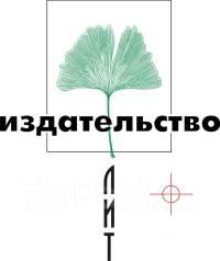 """Печатник. ЗАО """"ЛИТ"""". Улица Комсомольская 1в"""