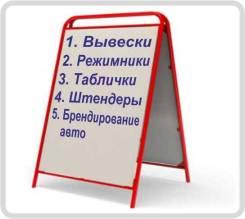 Рекламный штендер (от 3900 р) , Х-стойки (от 1500р)