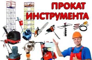 Аренда, прокат строительного оборудования, лесов инструмента. Недорого