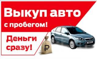 Как выгодно продать авто! Дорого куплю Ваш авто! Автовыкуп 24 часа
