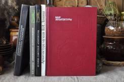 Архитектура и строительство 5 книг