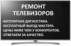 Ремонт телевизоров, услуги.