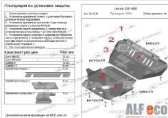 Защита двигателя. Lexus GX460, URJ150 Lexus GS460 Toyota Land Cruiser Prado Двигатель 1URFE