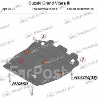 Защита двигателя. Suzuki Grand Vitara, JT, TA44V, TA74V, TD44V, TD54, TE94 Двигатели: F9QB, H27A, J20A, M16A