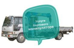 Воровайка , грузовик с краном , услуги манипулятора .