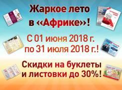 """Печать листовок, буклетов со скидками до 30%. Акция """"Жаркое лето""""."""