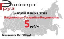 Доставка сборного груза в Уссурийск и из Уссурийска