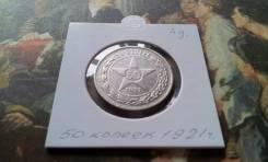 Серебро! Рсфср. Нечастые 50 копеек 1921 года. Спец. цена!