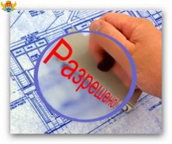 Получение, продление разрешения на строительство, реконструкцию здания