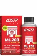 Раскоксовывание двигателя LAVR ML-203 NOVATOR Ln2506 190мл