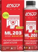 Раскоксовывание двигателя LAVR ML-203 NOVATOR Ln2507 320мл