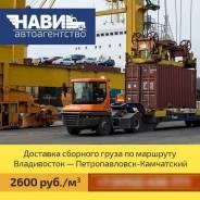 Сборный груз АВИА и морем Владивосток-Петропавловск-Кам. 1м3 - 2600р.