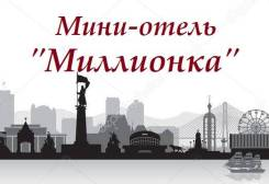 """Миллионка"" хостел в центре Владивостока"