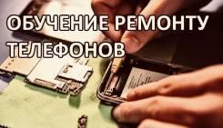 Обучение ремонту телефонов, ноутбуков, планшетов любой сложности и др.