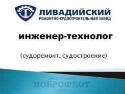 Инженер-технолог. ООО Ливадийский РСЗ. Ливадия, Набережная, 32