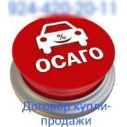 Автострахование : Оформл. полиса Осаго, Договор купли-продажи и т. д.