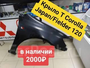 Крыло. Toyota Corolla, NZE120, NZE121, NZE124, ZZE122, ZZE124 Двигатели: 1NZFE, 1ZZFE, 2NZFE