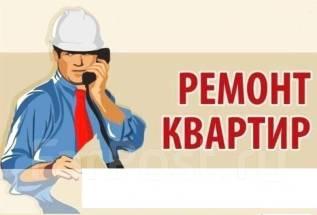 Вам нужен ремонт? (Ремонт под ключ) Звоните мы вам поможем