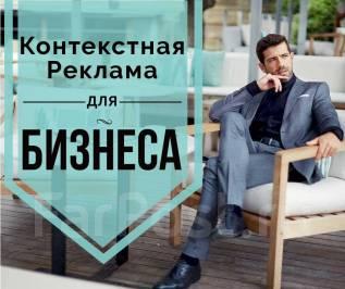 Продвижение сайтов, контекстная реклама, Яндекс директ, Гугл Адвордс!