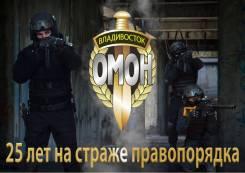 Полицейский. ОМОН Управления Росгвардии по Приморскому краю. Улица Днепровская 19а