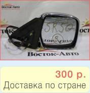 Зеркало заднего вида боковое R Toyota Town Ace Noah SR40 3SFE (8791028390,8791028520A0,8791028500,8791028470)