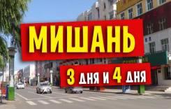 Мишань. Шоппинг. Туры в Мишань за 1950 рублей. Туры на Новый Год