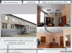 Продам коммерческую недвижимость в городе Южно-Сахалинск. Улица Пограничная 72, р-н Центральный, 5 880,0кв.м.
