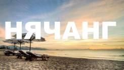 Вьетнам. Нячанг. Пляжный отдых. Нячанг из Владивостока