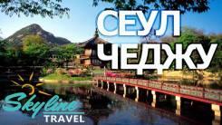 Южная Корея. Сеул. Экскурсионный тур. Сеул ! 6 дней - 40 000 рублей! Туры для детей и взрослых.