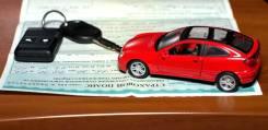 Автострахование, техосмотр , оформление документов при ДТП.