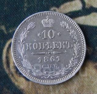 10 копеек 1861 г. СПБ. Александр II. Без инициалов минцмейстера