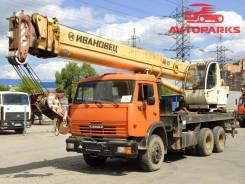 Ивановец КС-45717К-1Р. Автокран , 12 000куб. см., 25 000кг., 28м.