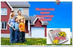 Срочно купим квартиру трехкомнатную в любом районе города!. От агентства недвижимости или посредника
