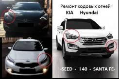 Ремонт Ходовых огней Kia Ceed, Hyundai i40, Santa Fe