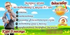 """Подготовка к школе в """"Словечко"""""""
