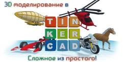 Мастер-класс «3D моделирование в Tinkercad. Сложное из простого»