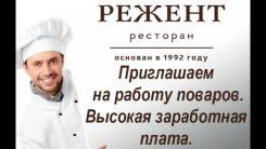 Повар-кондитер. ООО Режент сервис. Бульвар Амурский 43