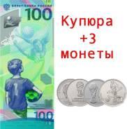 Набор 3 монеты - 25 рублей Футбол 2018 + купюра
