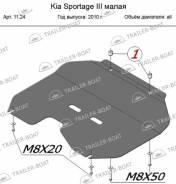 Защита двигателя. Kia Sportage, SL Двигатели: G4KE, G4KD, G4NU, G4FD, G4KH, D4HA, D4FD. Под заказ